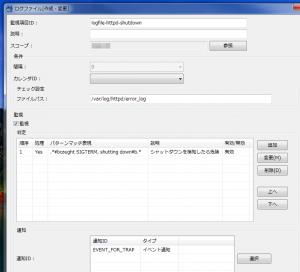 ログファイル監視の設定