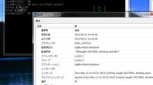 ログファイル監視の動作確認