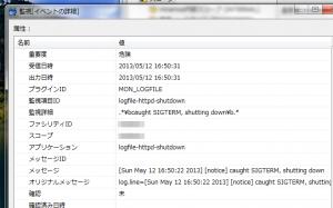 ログファイル監視の動作確認(その2)