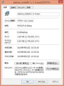 ファイルがブロックされている様子