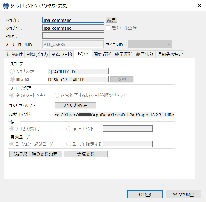 Combining Hinemos with an RPA Tool 技術研究・研究日誌 株式